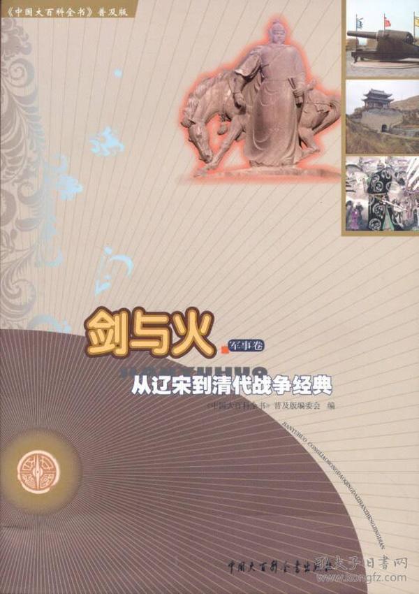 剑与火 从辽宋到清代战争经典