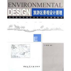 高等院校环境艺术设计专业规划教材:旅游区景观设计原理