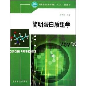 正版库存未翻阅 简明蛋白质组学
