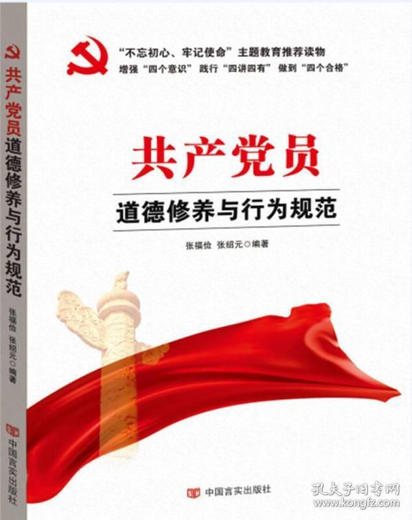 """共产党员道德修养与行为规范(""""不忘初心,牢记使命""""主题教育制定干部学习读本)"""