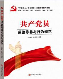 共产党员道德修养与行为规范
