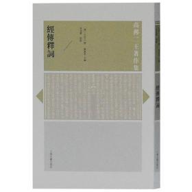 新书--高邮二王著作集:经传释词9787532587025(133387)