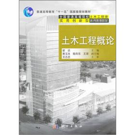 土木工程概论霍达科学出版社9787030173430sjt225