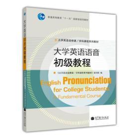 大学英语选修课系列教材:大学英语语音初级教程