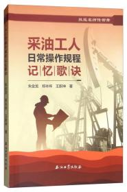 采油工人日常操作规程记忆歌诀/技能名师传帮带