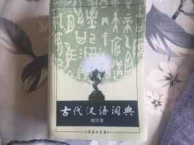 古代汉语词典 缩印本