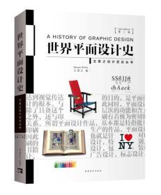 世界平面设计史(第二版)