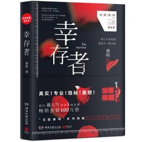 法医秦明(第五季) 幸存者