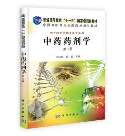全国高等中医药院校规划教材:中药药剂学(第2版)