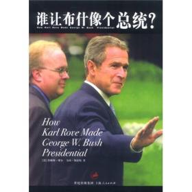谁让布什像个总统?