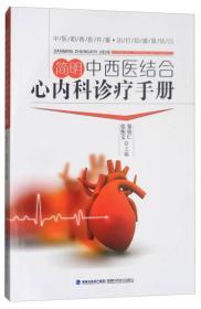 简明中西医结合心内科诊疗手册