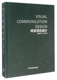 9787538196061-hs-视觉传达设计