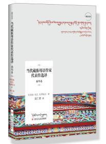 当代藏族母语作家代表作选译