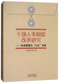 """干部人事制度改革研究——分類管理與""""三化""""目標"""