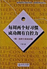 每周两个好习惯成功拥有自控力-7周.自控力实战训练 于雷 长江文艺出版社 1900年01月01日 9787535466198
