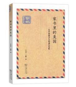 新书--家书里的美国·一名中国留学生的成长历程