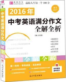 2016中考英语满分作文全解全析(GS16)