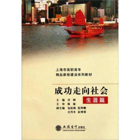 上海市高职高专精品课程建设系列教材·成功走向社会:生涯篇