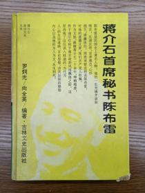 蒋介石首席秘书陈布雷(精装)正版、现货、实图!