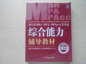 2012年MBA、MPA、MPAcc入学考试综合能力辅导教材