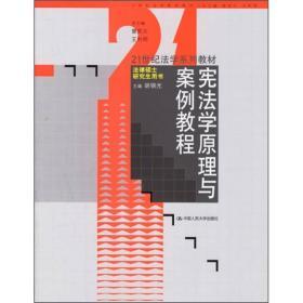 21世纪法学系列教材·法律硕士研究生用书:宪法学原理与案例教程