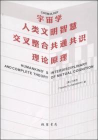 宇宙学:人类文明智慧交叉整合共通共识理论原理
