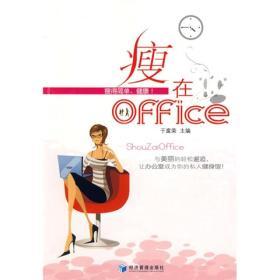 瘦在office