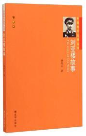 开国将军故事丛书:刘亚楼故事