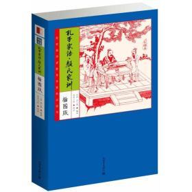 孔子家语·颜氏家训:插图版:化读本