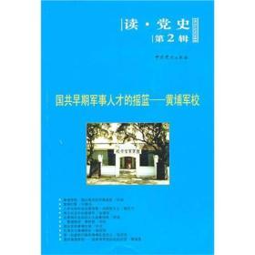 国共早期军事人才的摇篮:黄埔军校(读党史第2辑)