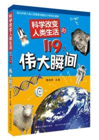 科学改变人类生活的119个伟大瞬间&科学家故事100个 共2册
