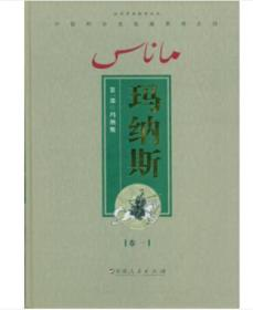 玛纳斯卷(1-4卷)