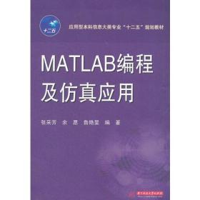 """应用型本科信息大类专业""""十二五""""规划教材:MATLAB编程及仿真应用"""