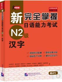 新完全掌握日语能力考试N2级汉字 石井怜子 北京语言大学出版社