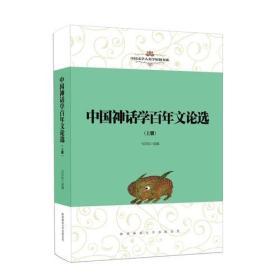 中国文学人类学原创书系:中国神话学百年文论选(全2册)