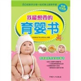 我最想要的育婴书