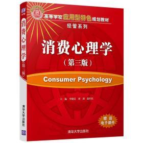 消费心理学(第三版)(高等学校应用型特色规划教材·经管系列)