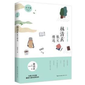 林清玄散文精选(青少版)名家散文精选