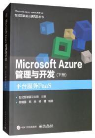 Microsoft Azure 管理与开发(下册 平台服务PaaS)