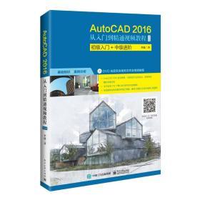 AutoCAD2016从入门到精通视频教程(双色版)
