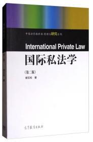 中国法学教科书原理与研究系列:国际私法学(第2版)9787040482140