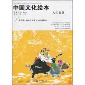 中国文化绘本:人生智慧