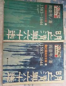 明亡清兴六十年(1583-1644)签名本