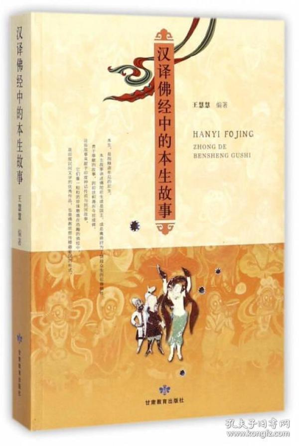 汉译佛经中的本生故事