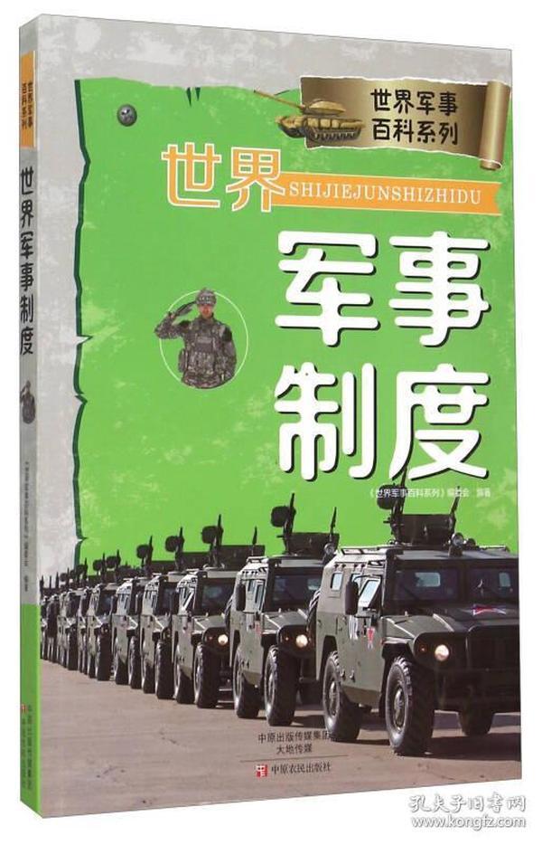 j世界军事百科系列:世界军事制度