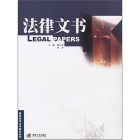 高职高专法学教材系列:法律文书