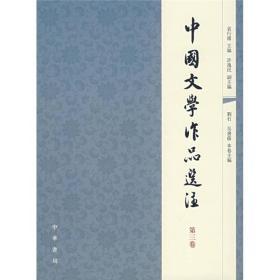 中国文学作品选注(第三卷) 袁行霈 中华书局 9787101056914