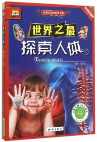 中国大百科全书出版社 世界之最;体验式阅读经典书系 探索人?