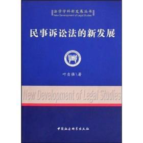 民事诉讼法的新发展