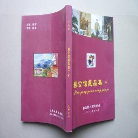 猴公馆藏品集(二) 2 (作者宋光琼签名本 签赠本)